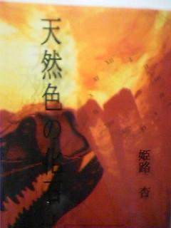 tennenshokunokaseki_omote.jpg